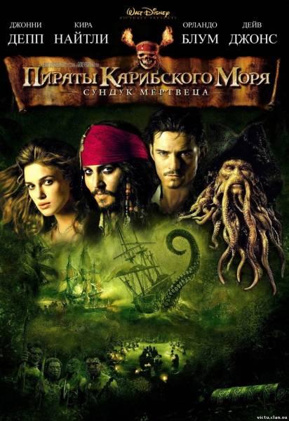 Пираты Карибского моря 2: Сундук мертвеца смотреть онлайн