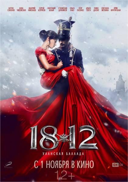 1812: Уланская баллада смотреть онлайн