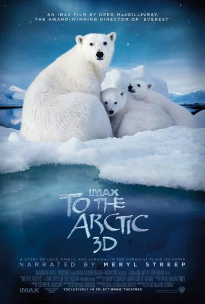Арктика 3D смотреть онлайн