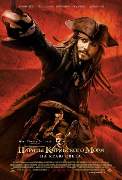 Пираты Карибского моря 3: На краю Света смотреть онлайн