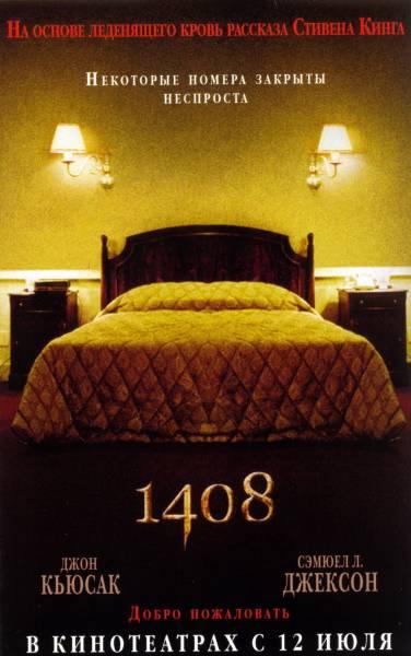 Комната 1408 смотреть онлайн