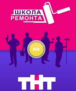 Школа ремонта 09.03.2013 Олег Маями и Ирина Александровна смотреть онлайн