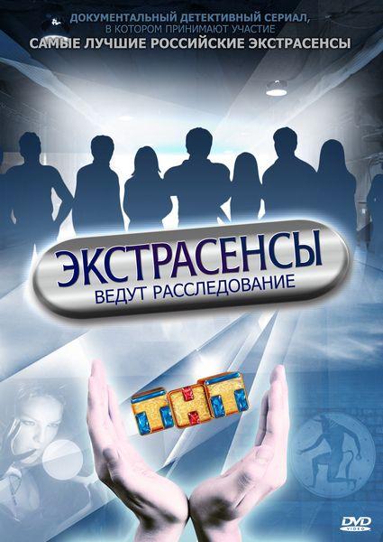 Экстрасенсы ведут расследование 4 сезон 4 серия (31.03.2013) смотреть онлайн