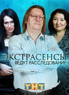 Экстрасенсы ведут расследование 4 сезон 2 серия (17.03.2013) смотреть онлайн