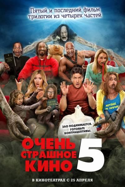 Очень страшное кино 5 смотреть онлайн