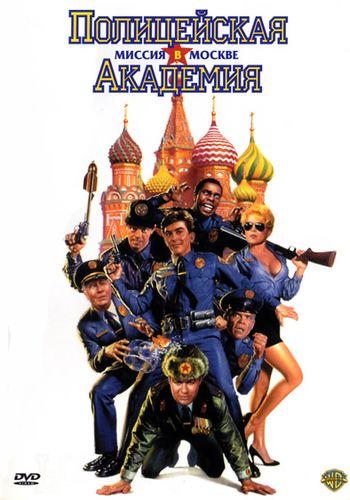 Полицейская академия 7: Миссия в Москве смотреть онлайн