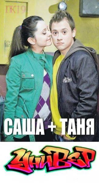 Саша+Таня 1 сезон 30 серия ( 24.07.2013 ) смотреть онлайн
