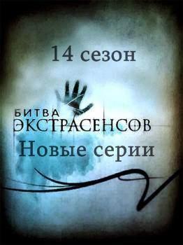 Битва экстрасенсов 14 сезон 7 серия (03.11.2013) смотреть онлайн