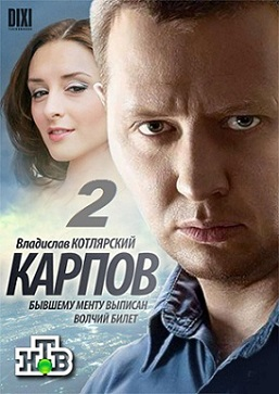 Карпов 2 сезон смотреть онлайн
