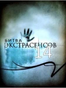Битва экстрасенсов 14 сезон 11 серия (01.12.2013) смотреть онлайн