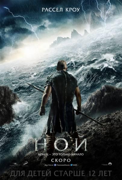 Ной смотреть онлайн