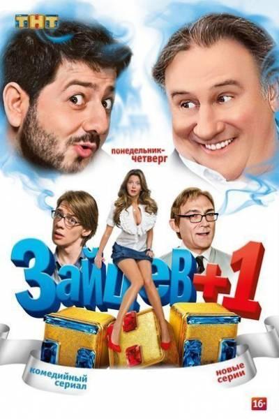 Зайцев+1 3 сезон (третий сезон) 4 серия ( 16.01.2014 ) смотреть онлайн