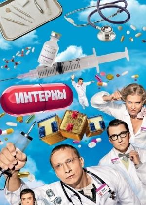Интерны 10 сезон 25 серия/206 серия (18.03.2014) смотреть онлайн