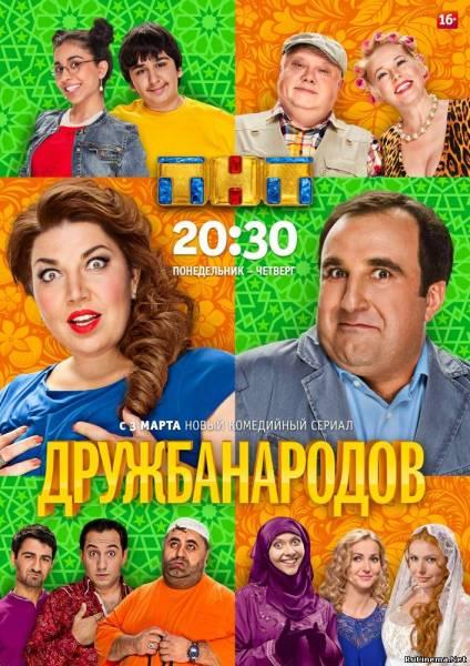 Дружба народов 1 сезон 6 серия ( 12.03.2014 ) смотреть онлайн