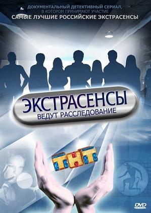 Экстрасенсы ведут расследование 5 сезон 6 серия выпуск 58 (23.03.2014) смотреть онлайн
