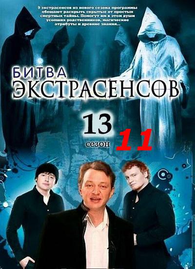 Битва экстрасенсов  13 сезон 11 серия смотреть онлайн