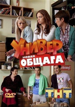 Универ. Новая общага 2 сезон 18 серия / 118 серия ( 15.04.2014 ) смотреть онлайн