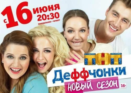 Деффчонки 4 сезон 7 серия ( 25.06.2014 ) смотреть онлайн