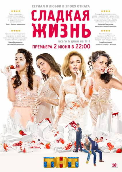 «3 Серия Смотреть Остров На Тнт» / 2016