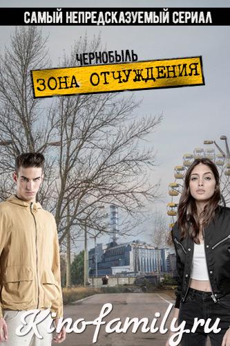 чернобыль.зона отчуждения 2 сезон торрент скачать