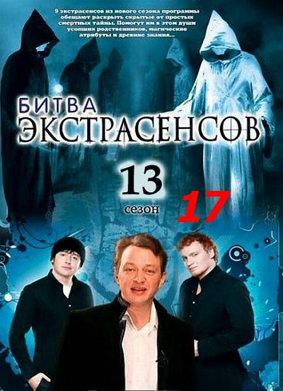 Битва экстрасенсов  13 сезон 17 серия смотреть онлайн