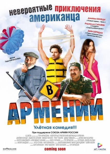 Невероятные приключения американца в Армении смотреть онлайн