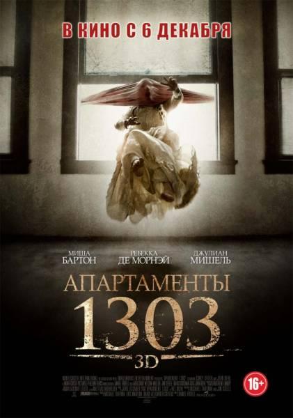 Апартаменты 1303 смотреть онлайн