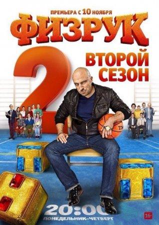 Физрук 33 серия / 2 сезон 13 серия ( 27.11.2014 ) смотреть онлайн