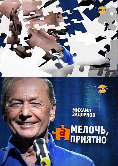 Михаил Задорнов : Мелочь, а приятно 22.12.2012 смотреть онлайн