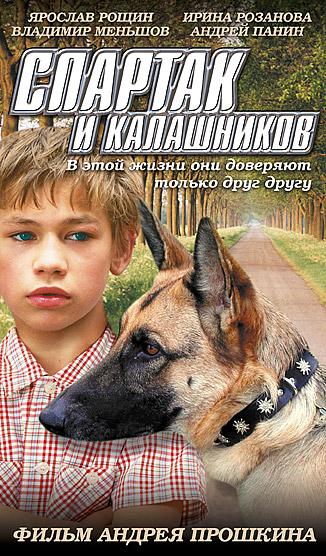 Спартак и Калашников смотреть онлайн