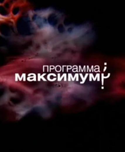 Программа максимум 22.12.2012 последний выпуск смотреть онлайн