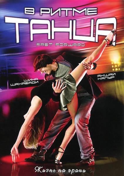 В ритме танца смотреть онлайн