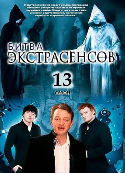 Битва экстрасенсов  13 сезон 24 серия Спецвыпуск 2 18.01.2013 смотреть онлайн