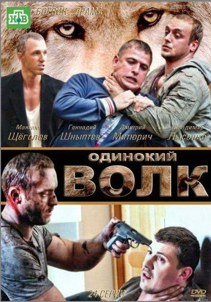Одинокий волк (сериал) ( 9-16 серия ) смотреть онлайн