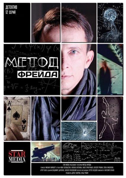 Метод Фрейда 5 серия (сериал 2013 ) смотреть онлайн
