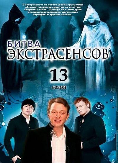 Битва экстрасенсов  13 сезон 25 серия Спецвыпуск 3 27.01.2013 смотреть онлайн
