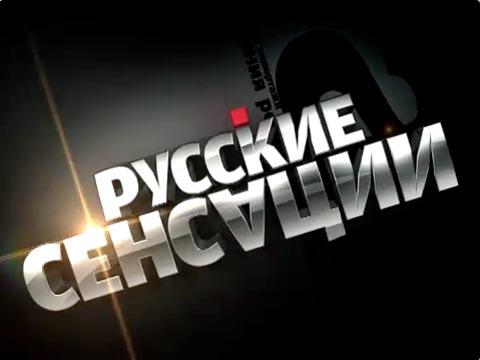 Русские сенсации. Откровение-Ксения Собчак 09.02.2013 смотреть онлайн